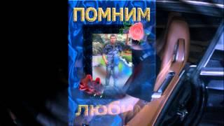 Вечная память Олег