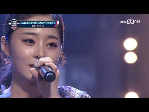 "The Korean Adele - ""When We Were Young"""