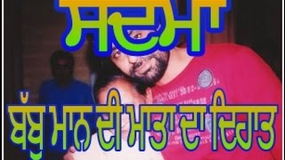 Babbu mann mother dead | babbu maan mother death | died | rip mann mother kulbir kaur not more |