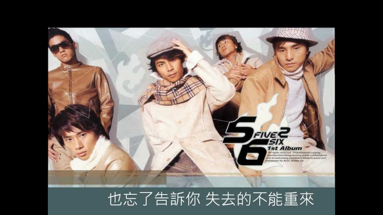 5566-我難過 ( CD Version )