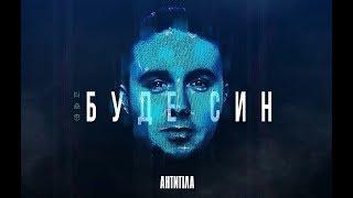 Антитіла - Буде син / Visual Audio