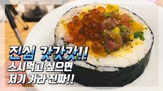 「서울/Seoul」 가성비 최강 오마카세  스시 아루히…
