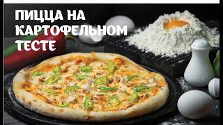 Пицца на картофельном тесте просто видео рецепт простые рецепты от Дании