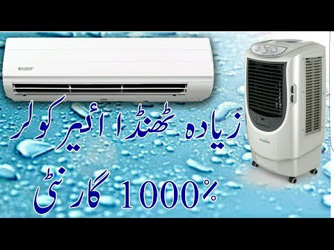 How to convert air cooler to AC very easy