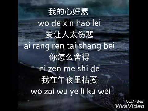 wo de xin hao lei