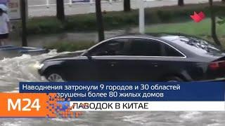 """""""Москва и мир"""": новые законы и паводок в Китае - Москва 24"""