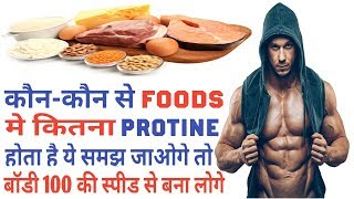 High Protein Bodybuilding Foods//Super High Protein Sources For Muscles Building