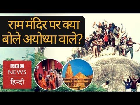 Ayodhya Ram Mandir: What does people want? (BBC Hindi)