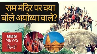 Ayodhya Ram Mandir: What does people want? (BBC Hindi)