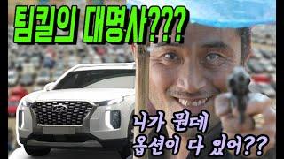 팀킬의 대명사 현대 펠리세이드 중고차 시세 최초공개!!…