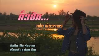 ตั๋วฮัก - เฟีย พัชราพร [ Official Audio ]
