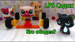 LPS детский сад Что произошло в новой группе Истории с лпс