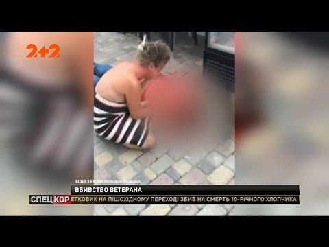 В Бердянську пострілами у спину вбито ветерана АТО