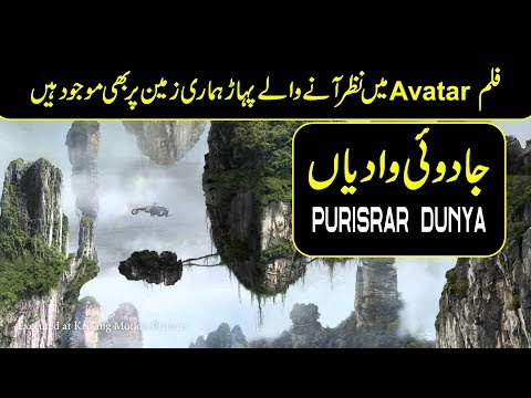 Magical Places On Earth In Urdu - Purisrar Dunya - Avatar Mountains - Sea of Stars