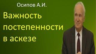 Осипов А.И. Важность постепенности в аскезе