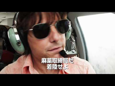 【映画】★バリー・シール アメリカをはめた男(あらすじ・動画)★