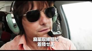 『バリー・シール/アメリカをはめた男』予告映像