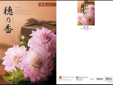 カタログギフト 穂乃香 紫苑 5,600円コースPart.1:お香典返しや弔事法要引き出物におすすめ
