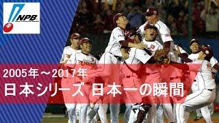 【プロ野球】日本シリーズ 日本一の瞬間集(2005年~2017年)