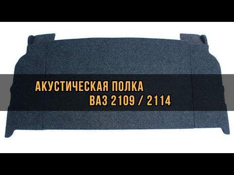 Акустическая полка для ВАЗ 2114