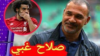 رود خوليت يقصف محمد صلاح بتصريح صادم بعد مباراة ليفربول والنجم الاحمر