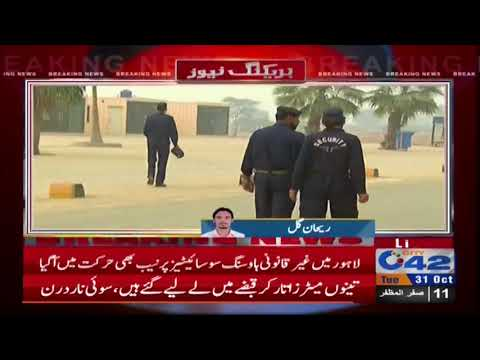 NAB takes action on illegal housing society in Lahore