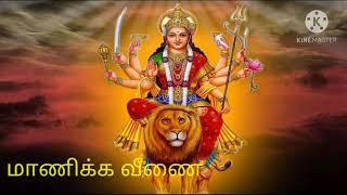 மாணிக்க வீணை ஏந்தும் | Amman Devotional Mp3 song | Amman | Devotional | Tamil