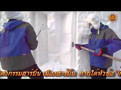 นศ.อาชีวะคว้ารางวัลชนะเลิศการแกะสลักหิมะน้ำแข็งระดับโลก 5 ปีซ้อน