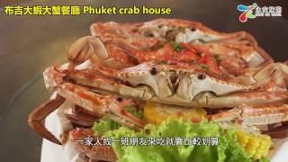 泰國通胡慧沖,精彩泰國視頻:布吉大蝦大蟹餐廳Phuket Crab ...