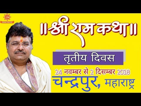 Shri Ram Katha  By Murlidhar Ji Maharaj - 26 November | Chandrapur (MH) || Day 3