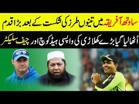Big Happy News Umar Akmal Fan's || Umar Akmal's return || Smart sports pk