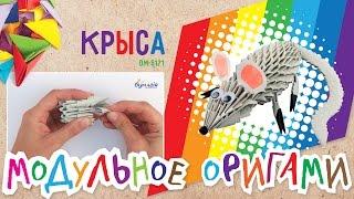 Модульное оригами • Крыса • OM-6171