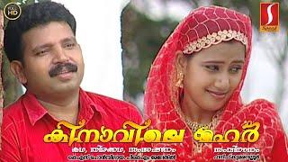 Latest Malayalam Home Cinema Kinavile Mahar    New Malayalam Home Cinema HD 2018 Upload