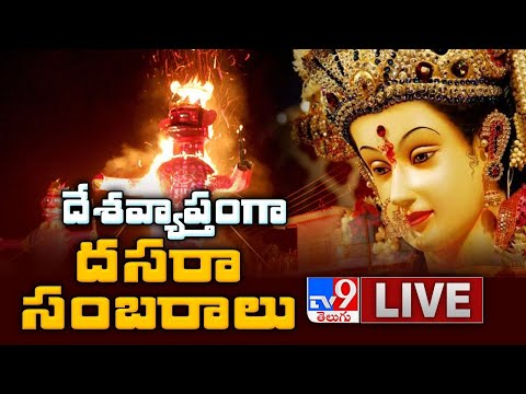రావణ దహనం LIVE || Dussehra Celebrations 2020 - TV9