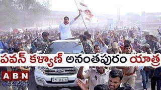 Pawan Kalyan Anantapur Tour | PK Political Yatra Full Schedule | ABN Telugu
