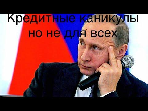 Путинские кредитные каникулы оказались очередным враньем!