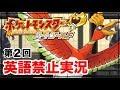 【過酷】英語禁止でハートゴールド実況プレイ#2【ポケモンHGSS】