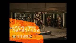 쓰리킴이 소개하는 마블 피규어 시리즈 2탄 - 아이언맨