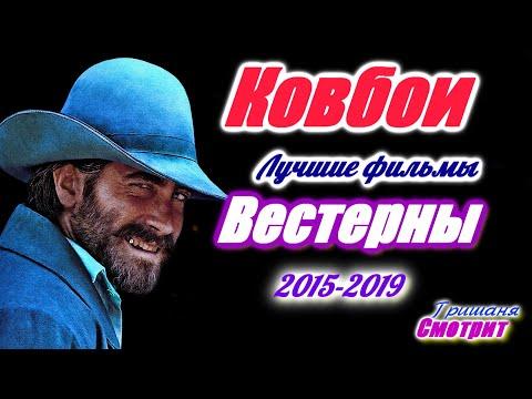 Лучшие фильмы вестерн 2015 - 2019. Фильмы про ковбоев лучшие за 4 года. Вестерны
