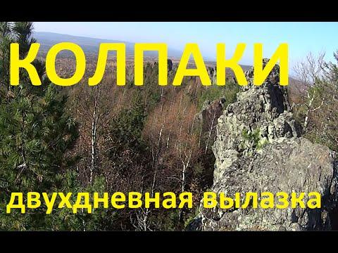 Колпаки (Пермский край/ Горнозаводск/ сентябрь-2014)