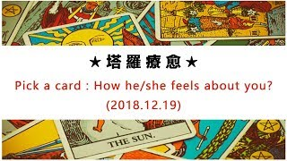Gambar cover 塔羅占卜:Ta對你的感覺如何?近期關係狀態能量(2019.12.19)