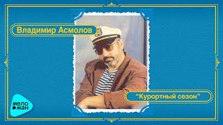 Владимир Асмолов Курортный сезон Альбом 1987