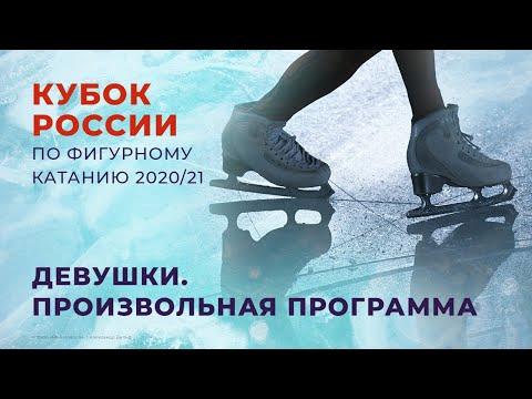 Кубок России. Девушки. Произвольная программа