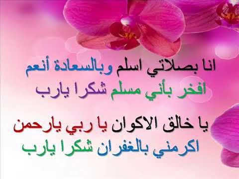 chanson shukran ya rabi