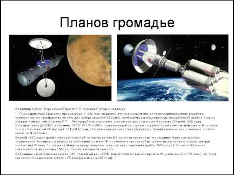 Поворот не туда в космонавтике