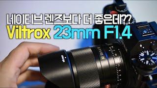 X-T4 바디캡이 될 렌즈 빌트록스 23mm f1.4