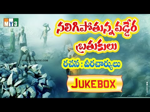 Veeracharyulu Songs - Naligi Poyina Vaddera Brathukulu - Folk Songs - JUKEBOX