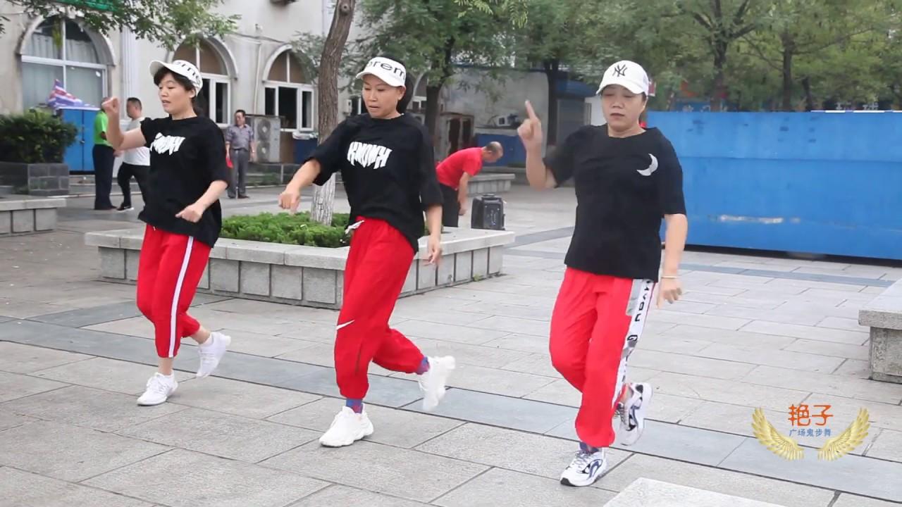 最新鬼步舞《奇蹟六套》,老師現場教學,跟著就能一起跳【艷子廣場鬼步舞】 - YouTube