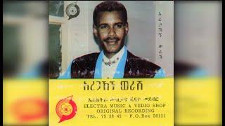 Aregahegn Werash - Yet Keresh Gubil የት ቀረሽ ጉብል (Amharic)