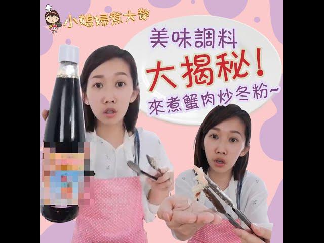 🍳 小媳婦煮大餐 🍳 美味调料大揭秘!來煮蟹肉炒冬粉!